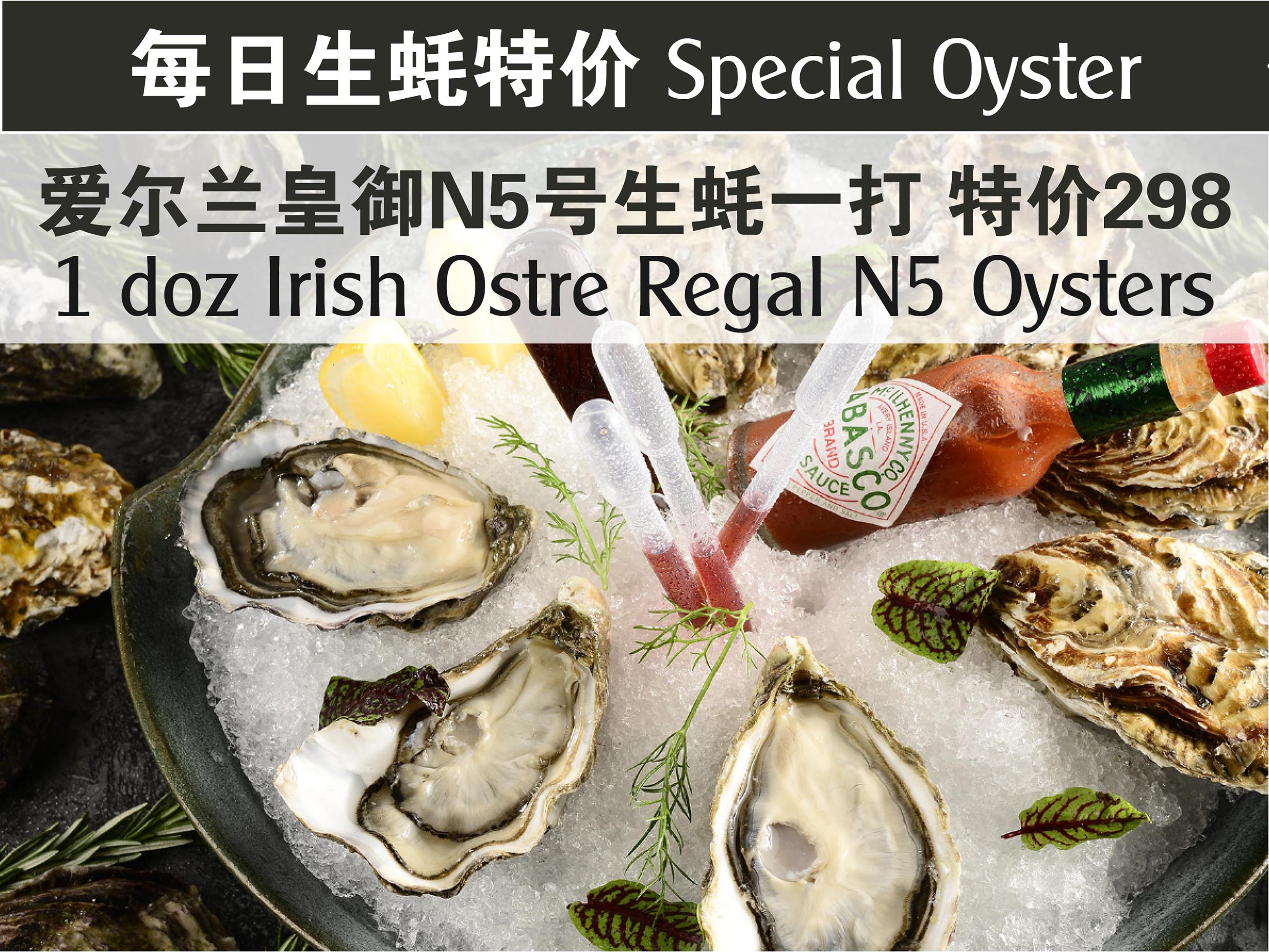 SPECIAL OYSTER