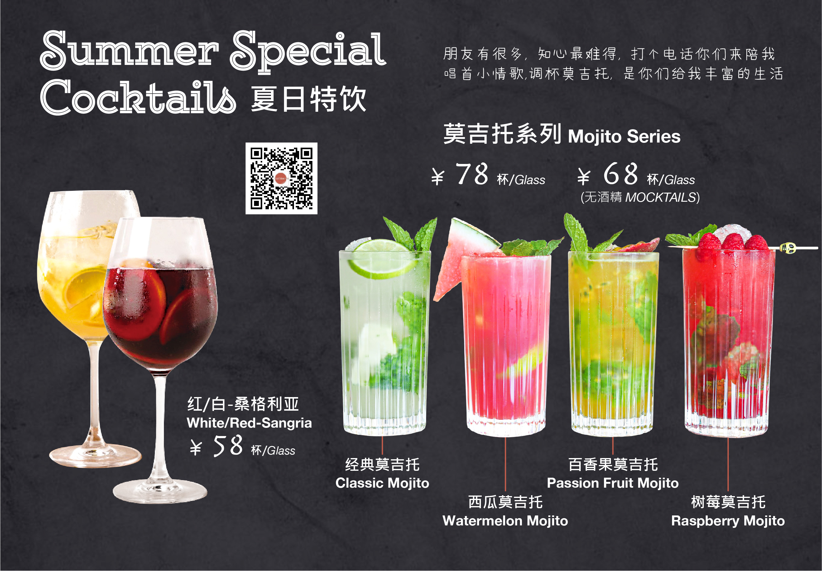 SUMMER SPECIAL COCKTAILS